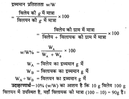 RBSE Solutions for Class 12 Chemistry Chapter 2 विलयन image 30