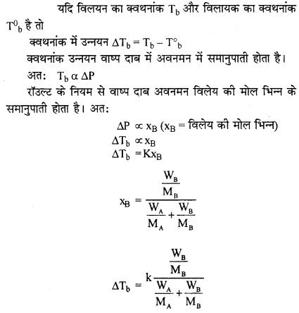 RBSE Solutions for Class 12 Chemistry Chapter 2 विलयन image 8