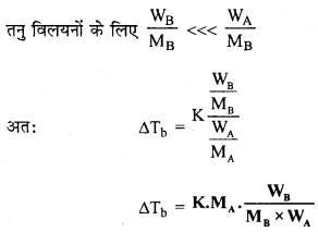 RBSE Solutions for Class 12 Chemistry Chapter 2 विलयन image 9