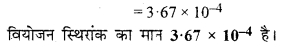 RBSE Solutions for Class 12 Chemistry Chapter 3 वैद्युत रसायन image 10