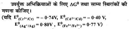 RBSE Solutions for Class 12 Chemistry Chapter 3 वैद्युत रसायन image 14
