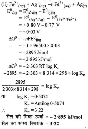 RBSE Solutions for Class 12 Chemistry Chapter 3 वैद्युत रसायन image 16