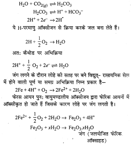 RBSE Solutions for Class 12 Chemistry Chapter 3 वैद्युत रसायन image 17
