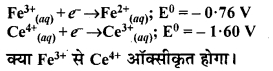 RBSE Solutions for Class 12 Chemistry Chapter 3 वैद्युत रसायन image 23