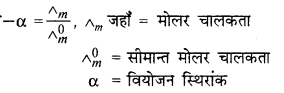 RBSE Solutions for Class 12 Chemistry Chapter 3 वैद्युत रसायन image 28