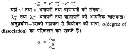 RBSE Solutions for Class 12 Chemistry Chapter 3 वैद्युत रसायन image 29
