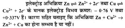 RBSE Solutions for Class 12 Chemistry Chapter 3 वैद्युत रसायन image 33