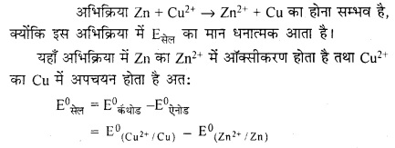 RBSE Solutions for Class 12 Chemistry Chapter 3 वैद्युत रसायन image 34