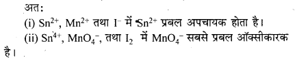 RBSE Solutions for Class 12 Chemistry Chapter 3 वैद्युत रसायन image 38
