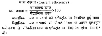 RBSE Solutions for Class 12 Chemistry Chapter 3 वैद्युत रसायन image 43