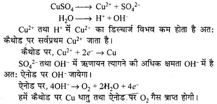RBSE Solutions for Class 12 Chemistry Chapter 3 वैद्युत रसायन image 47