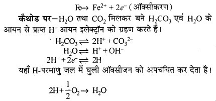 RBSE Solutions for Class 12 Chemistry Chapter 3 वैद्युत रसायन image 48