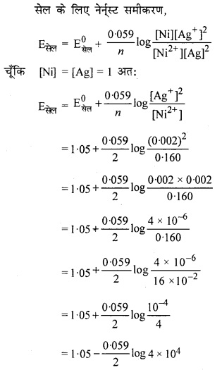 RBSE Solutions for Class 12 Chemistry Chapter 3 वैद्युत रसायन image 5