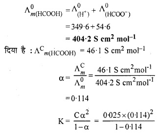 RBSE Solutions for Class 12 Chemistry Chapter 3 वैद्युत रसायन image 9
