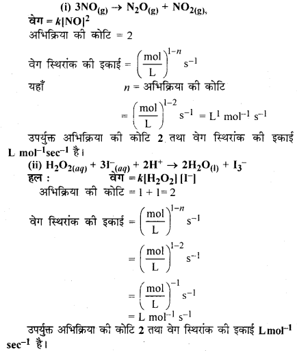 RBSE Solutions for Class 12 Chemistry Chapter 4 रासायनिक बलगतिकी image 13