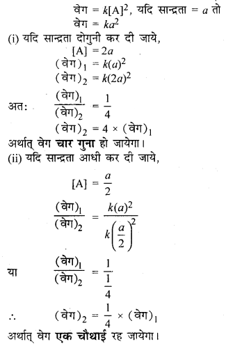 RBSE Solutions for Class 12 Chemistry Chapter 4 रासायनिक बलगतिकी image 17