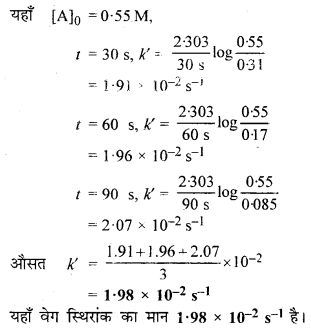 RBSE Solutions for Class 12 Chemistry Chapter 4 रासायनिक बलगतिकी image 20