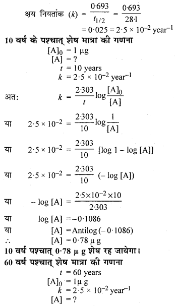 RBSE Solutions for Class 12 Chemistry Chapter 4 रासायनिक बलगतिकी image 32