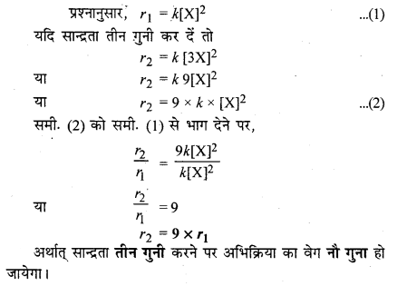 RBSE Solutions for Class 12 Chemistry Chapter 4 रासायनिक बलगतिकी image 4