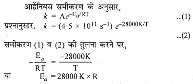 RBSE Solutions for Class 12 Chemistry Chapter 4 रासायनिक बलगतिकी image 51
