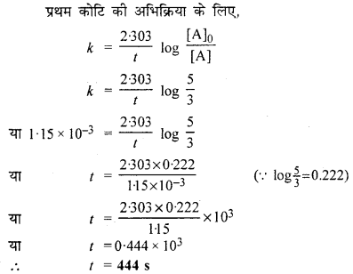 RBSE Solutions for Class 12 Chemistry Chapter 4 रासायनिक बलगतिकी image 7