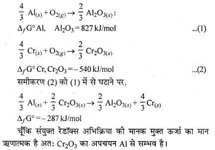 RBSE Solutions for Class 12 Chemistry Chapter 6 तत्वों के निष्कर्षण के सिद्धान्त एवं प्रक्रम image 15