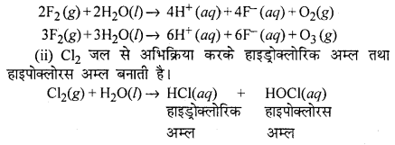 RBSE Solutions for Class 12 Chemistry Chapter 7 p ब्लॉक के तत्व image 11