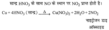 RBSE Solutions for Class 12 Chemistry Chapter 7 p ब्लॉक के तत्व image 18