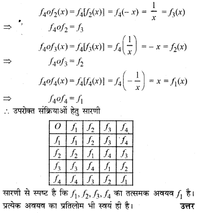 RBSE Solutions for Class 12 Maths Chapter 1 Ex 1.2 3