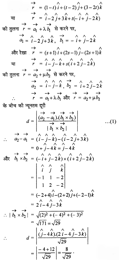 RBSE Solutions for Class 12 Maths Chapter 14 त्रि - विमीयज्यामिति Ex 14.5
