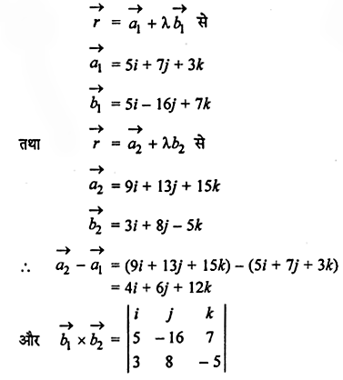RBSE Solutions for Class 12 Maths Chapter 14 त्रि - विमीयज्यामितिMiscellaneous Exercise