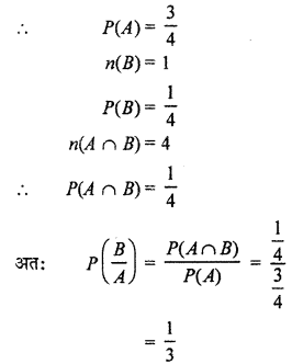 RBSE Solutions for Class 12 Maths Chapter 16 प्रायिकता एांव प्रायिकता बंटन Ex 16.1