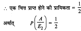 RBSE Solutions for Class 12 Maths Chapter 16 प्रायिकता एांव प्रायिकता बंटन Ex 16.3