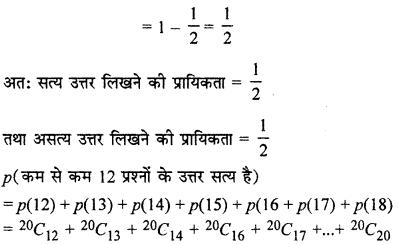RBSE Solutions for Class 12 Maths Chapter 16 प्रायिकता एांव प्रायिकता बंटन Ex 16.5