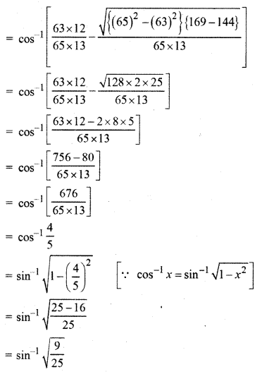 RBSE Solutions for Class 12 Maths Chapter 2 Ex 2.1 14