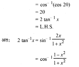 RBSE Solutions for Class 12 Maths Chapter 2 Ex 2.1 18