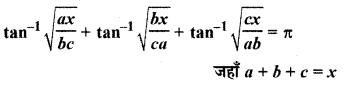 RBSE Solutions for Class 12 Maths Chapter 2 Ex 2.1 19