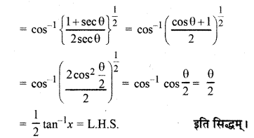 RBSE Solutions for Class 12 Maths Chapter 2 Ex 2.1 23