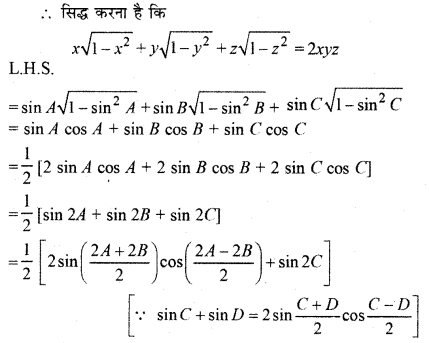RBSE Solutions for Class 12 Maths Chapter 2 Ex 2.1 24