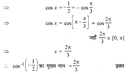 RBSE Solutions for Class 12 Maths Chapter 2 Ex 2.1 3