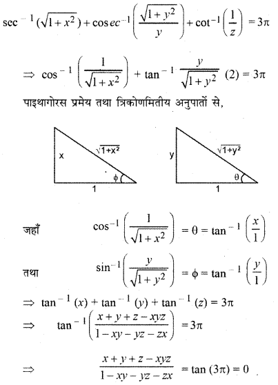 RBSE Solutions for Class 12 Maths Chapter 2 Ex 2.1 30
