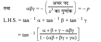 RBSE Solutions for Class 12 Maths Chapter 2 Ex 2.1 34