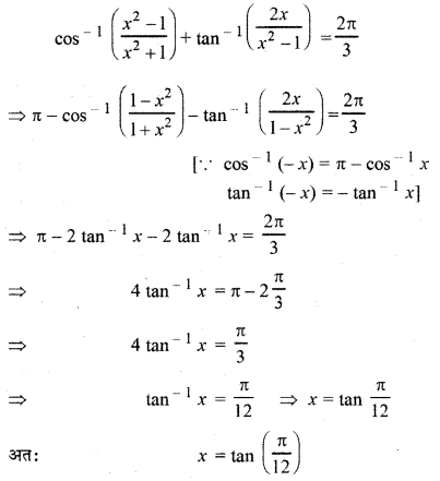 RBSE Solutions for Class 12 Maths Chapter 2 Ex 2.1 38