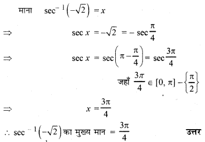 RBSE Solutions for Class 12 Maths Chapter 2 Ex 2.1 4