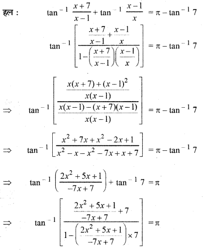 RBSE Solutions for Class 12 Maths Chapter 2 Ex 2.1 42