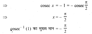 RBSE Solutions for Class 12 Maths Chapter 2 Ex 2.1 5