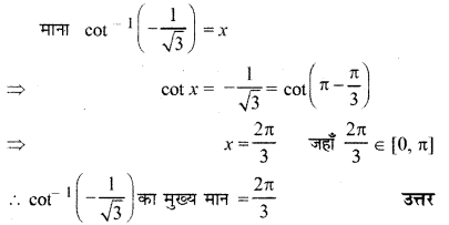 RBSE Solutions for Class 12 Maths Chapter 2 Ex 2.1 6a