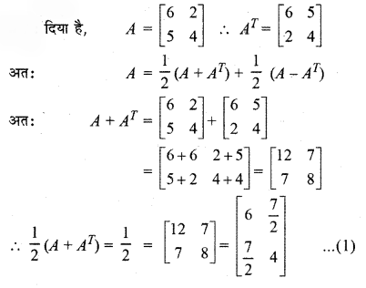 RBSE Solutions for Class 12 Maths Chapter 3 Additional Questions 23
