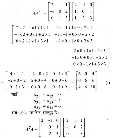 RBSE Solutions for Class 12 Maths Chapter 3 Additional Questions 30