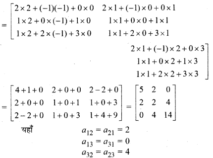 RBSE Solutions for Class 12 Maths Chapter 3 Additional Questions 31